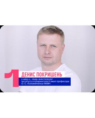 Як поширюється метод високого потоку в Україні